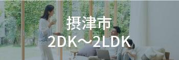 摂津市2DK~2LDK