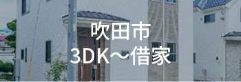 吹田市3DK~借家