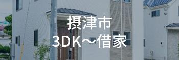 摂津市3DK~借家